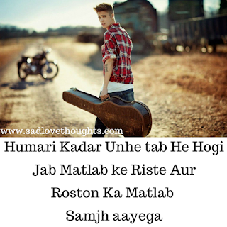 status on sad mood in hindi for fb