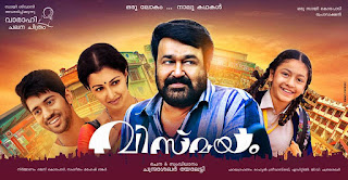 vismayam-review-moviescue