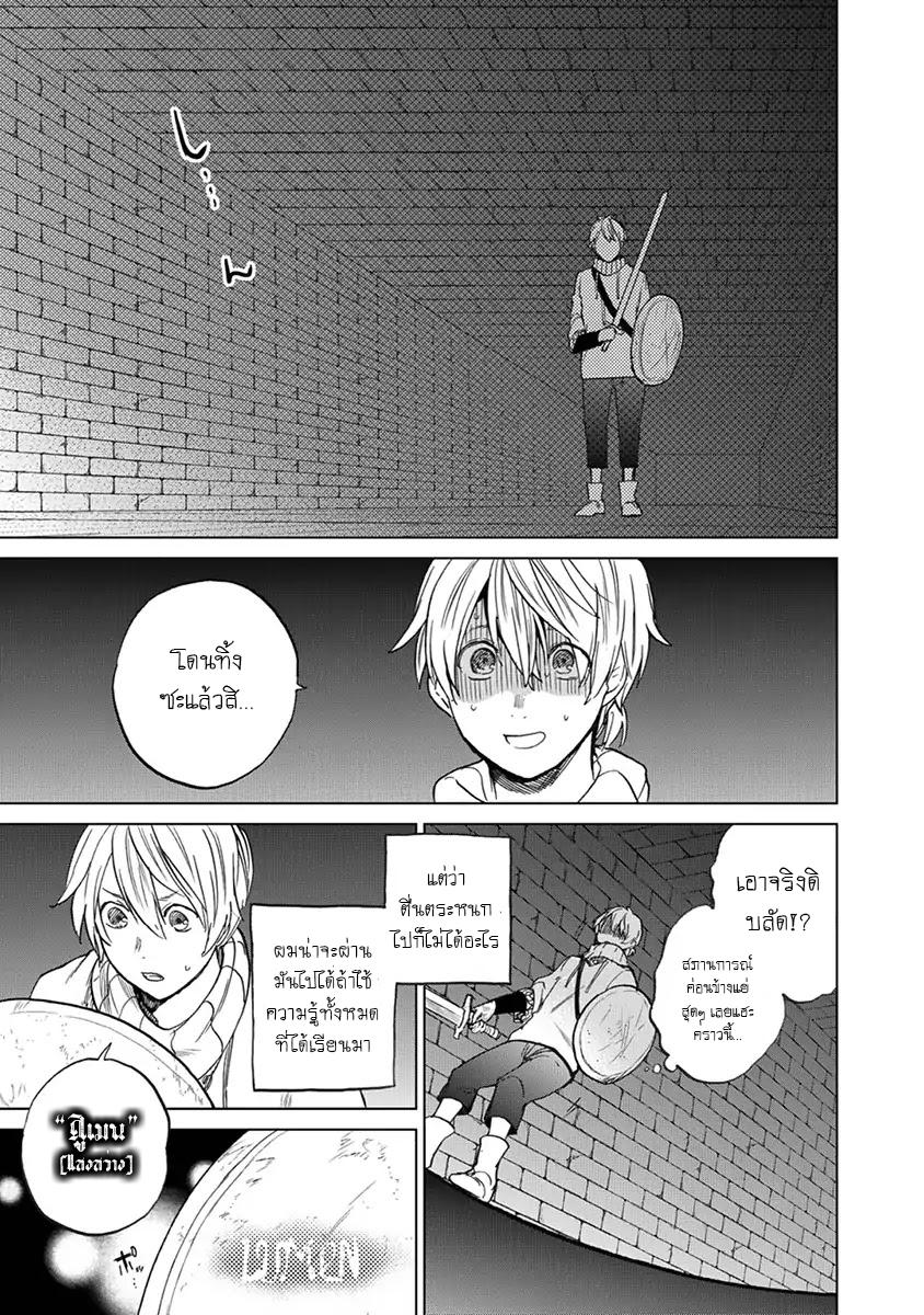อ่านการ์ตูน Saihate no Paladin ตอนที่ 4 หน้าที่ 15