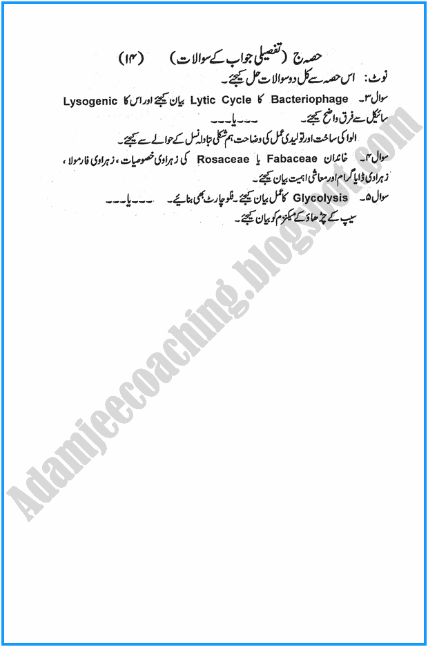 xi-botany-urdu-past-year-paper-2015