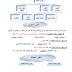 مذكرة نحو + تدريبات على كل درس للصف السادس الابتدائى رائعة الترم الاول 2017 Arabic grammar prim6