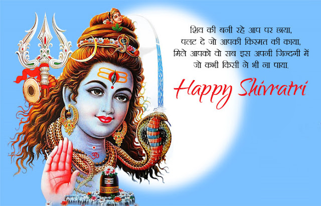 Mahashivratri Wishes Images 3