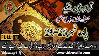 Quran urdu translation only  Quran with Urdu translation Para No 24 25
