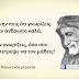 """30 Αποφθέγματα σοφίας και φράσεις με """"δυνατά"""" νοήματα..."""