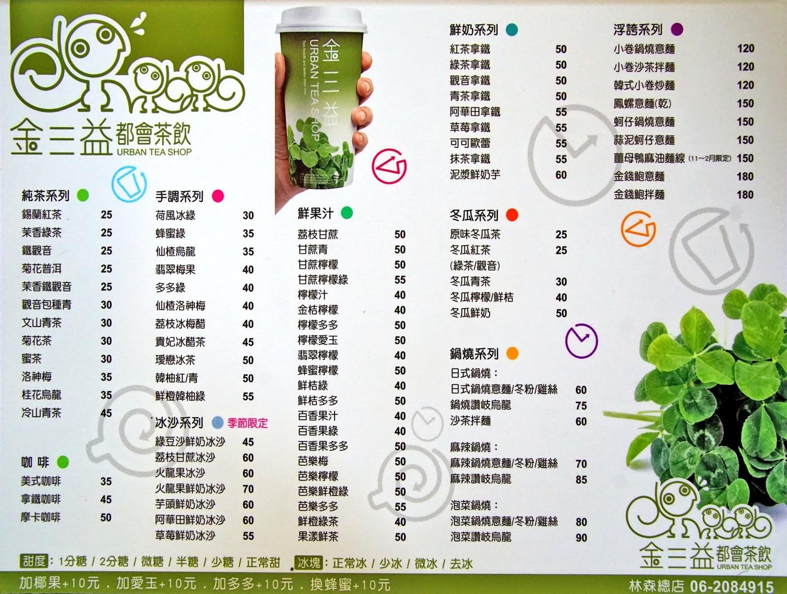 [台南][北區] 金三益健康茶飲|滿到溢出來的超浮誇小卷意麵|食記