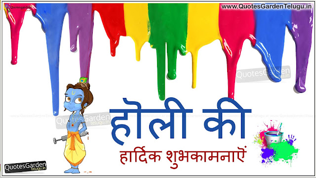 best holi greetings in hindi, holi greetings card hindi, free download holi messages in hindi, best holi messages in hindi & english, holi messages hindi english, holi e-greetings in hindi, holi wishes in hindi ecards, holi messages in hindi for facebook, holi festival greetings in hindi,