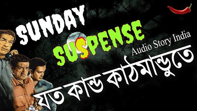 Sunday Suspense Feluda