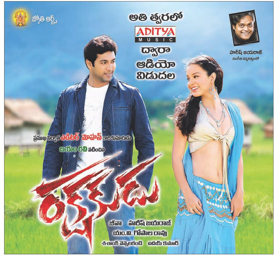 A Telugu Movies Mp3 Songs: Download Latest Telugu Mp3