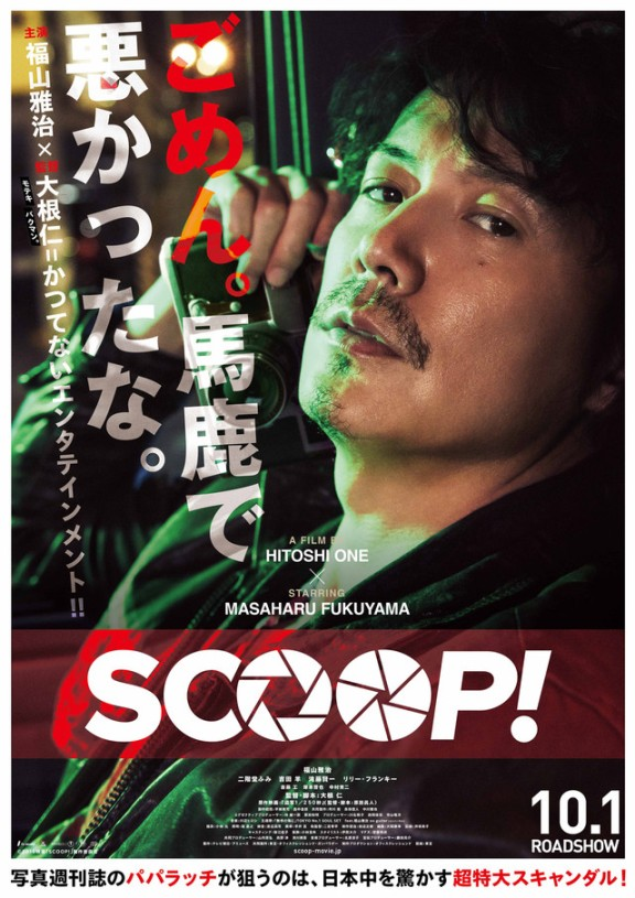 Sinopsis Film Jepang: Scoop! (2016)