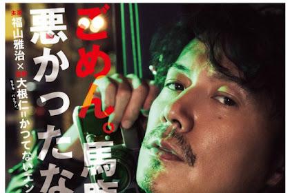 Scoop! (2016) - Japanese Movie
