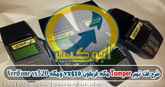 شرح فك تمبر Tamper مكنه فريفون vx510 ومكنه VeriFone vx520