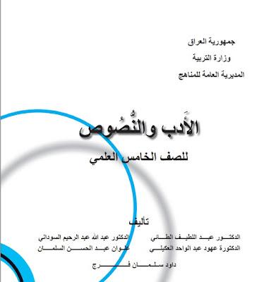 كتاب الأدب والنصوص للصف الخامس العلمي الأحيائي المنهج الجديد 2018 - 2019