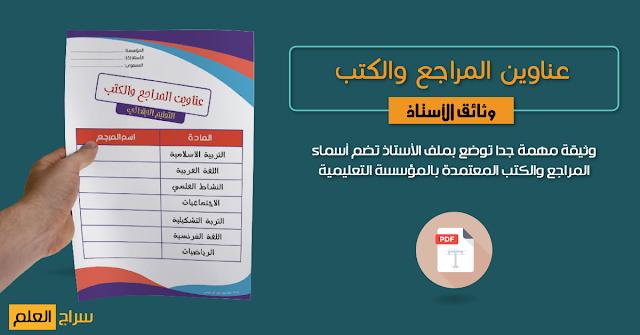 لائحة لعناوين مراجع الكتب المدرسية المعتمدة بالمؤسسة