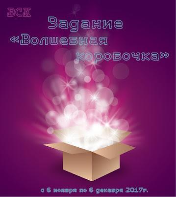 """Задание """"Волшебная коробочка"""" до 6 декабря"""