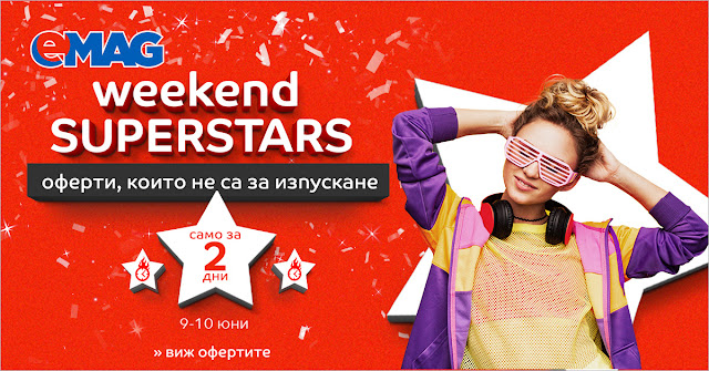 ЕМАГ Weekend Superstars 9-10.06