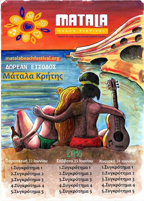 Αφίσα του IaTriDis με αφορμή την συμμετοχή στον διαγωνισμό αφίσας του Matala Beach Festival 2018