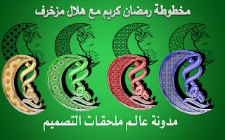 عالم ملحقات التصميم مخطوطة رمضان كريم مع هلال مزخرف ابيض واسود