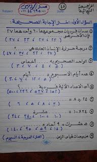 حمل ملخص ومراجعه نهائيه فى الرياضيات للصف الثالث الابتدائي الترم الثاني الاستاذ محمود مرسي.