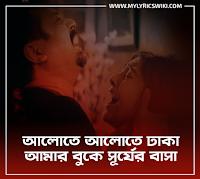 alote alote dhaka lyrics,alote alote dhaka by Anupam roy lyrics