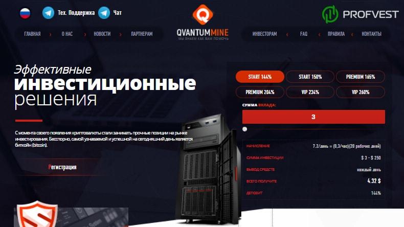QvantumMine обзор и отзывы HYIP-проекта