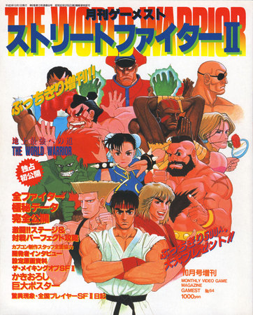 The Japan Game Cave-日本のゲームの洞窟: Street Fighter 2-JGC