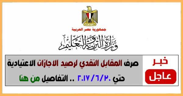 اصرف المقابل النقدي لرصيد الاجازات الاعتيادية حتي 30/6/2017