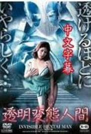 Download Film Invisible Hentai Man Subtitle Indonesia