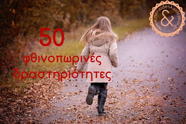 fthinoporines_drastiriotites