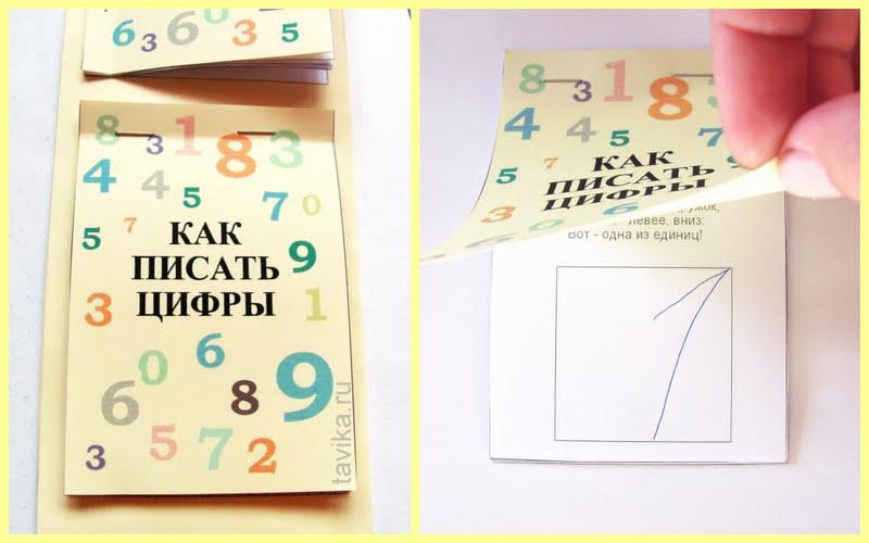 Как сделать лэпбук по математике своими руками