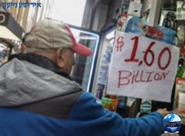 1.5 ביליאן דאלערדיגע מעגאַ מיליאָנס לאטערי