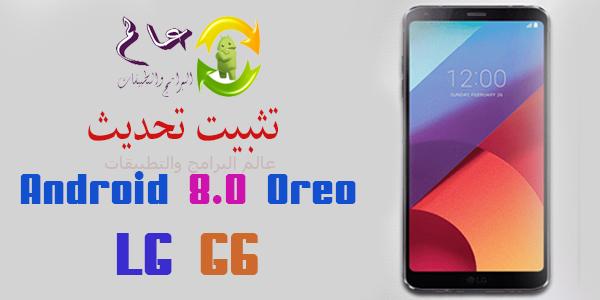 تحميل وتثبيت تحديث Android 8.0 Oreo الرسمي على هاتف LG G6