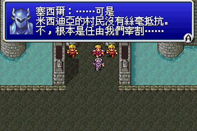 【GBA】最終幻想(太空戰士)4A繁體中文版+金手指+攻略流程下載!