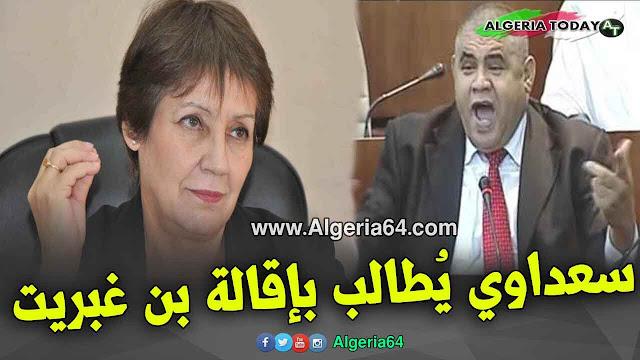 النائب البرلماني سليمان سعداوي يطلب إقالة وزيرة التربية نورية بن غبريت