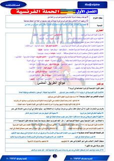 مراجعة الاستاذ فى التاريخ للثانوية العامة , مراجعة تاريخ الصف الثالث الثانوى مقدمة من الاستاذ أحمد يحيى