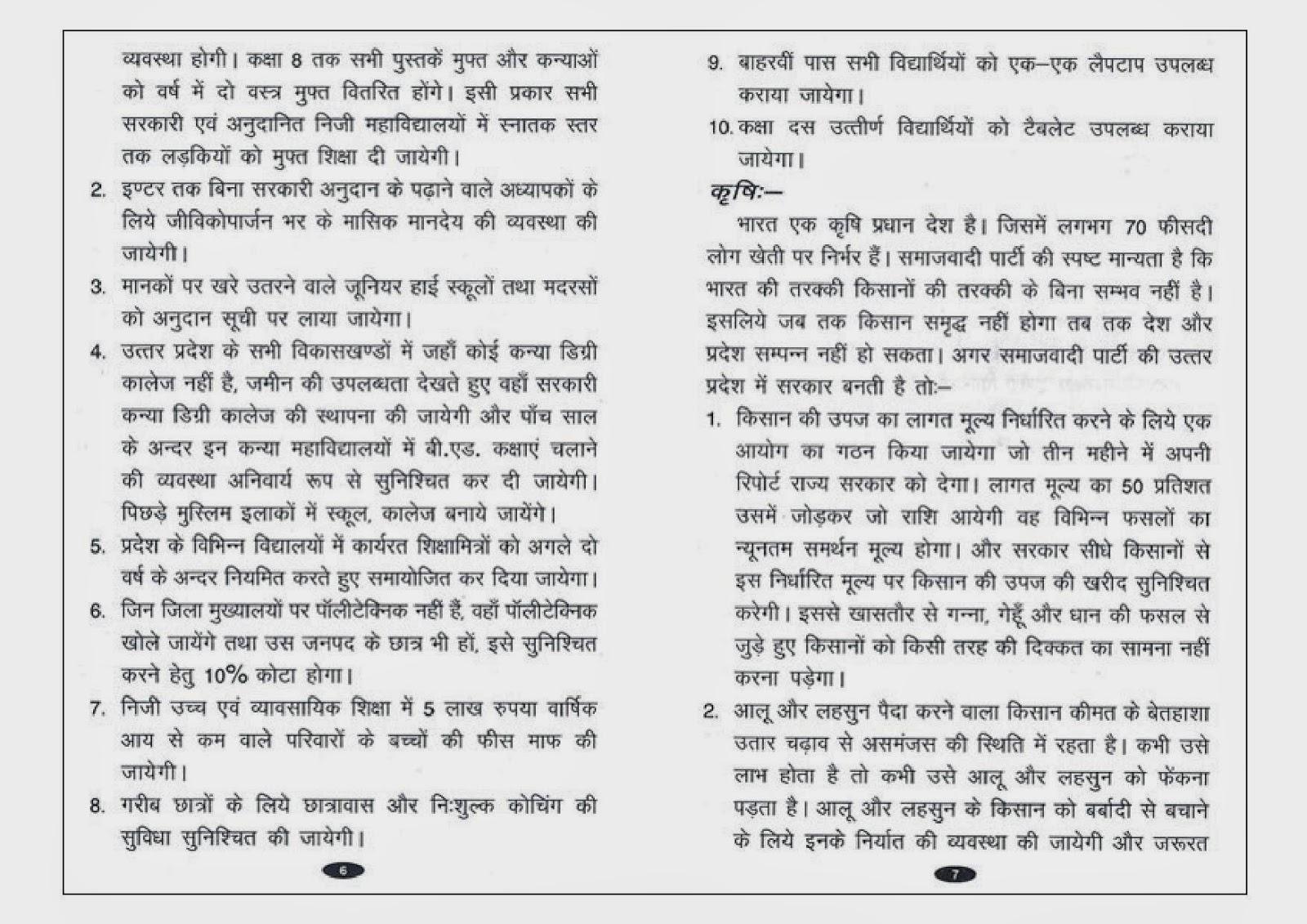Manifesto Image: Manifestos Of Political Parties In India : Smajwadi Party