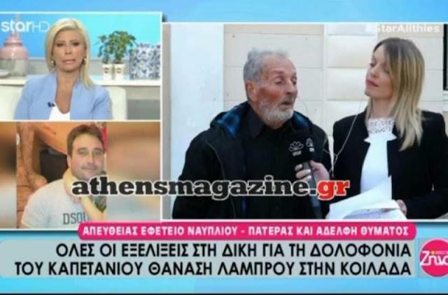 Οι εξελίξεις από την δίκη της Μαύρης Χήρας - Μίλησαν ο πατέρας και η αδερφή του θύματος! (βίντεο)