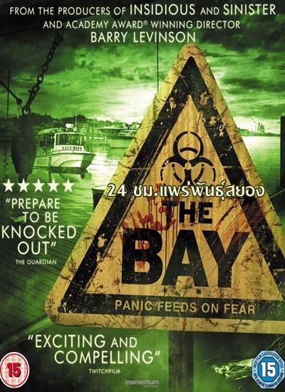 The Bay 24 ชม.แพร่พันธุ์สยอง