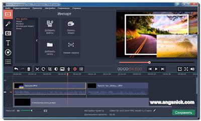 Movavi Video Editor Plus 14.2.0 - Погоняем продолжительность