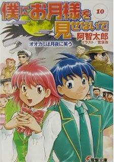 僕にお月様を見せないで 第01-10巻 [Boku ni Otsuki-sama wo Misenaide vol 01-10]
