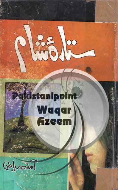 Sitara e Sham Amna Riaz Social Romantic Urdu Novel Free Download Read Online PDF