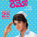 remo movie wallpapers gallery-mini-thumb-6