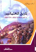 تحميل كتاب تاريخ العثمانيين من قيام الدولة الى الانقلاب على الخلافة