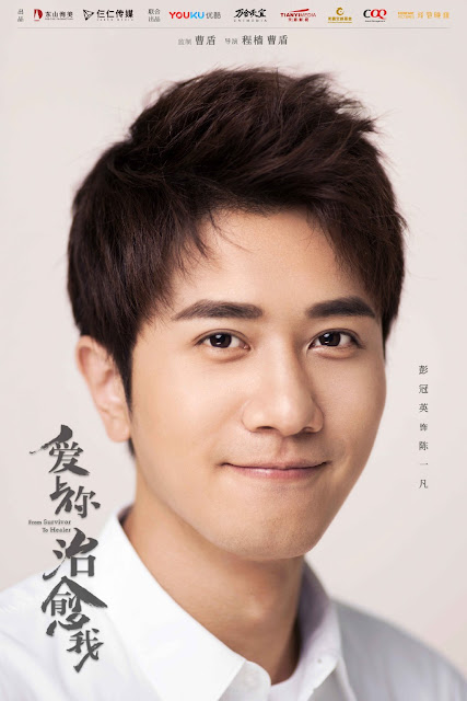 Character Poster From Survivor To Healer Peng Guan Ying