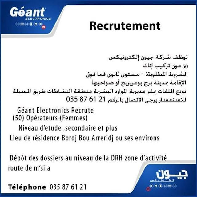 إعلان عن توظيف بالشركة  جيون إليكترونيكس Géant Electronics --فيفري 2019
