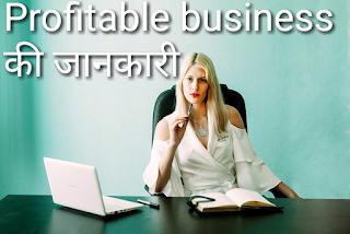 Profitable business कैसे चुनें