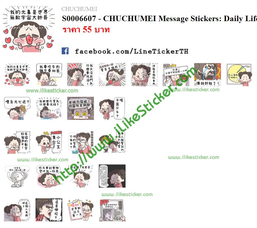 CHUCHUMEI Message Stickers: Daily Life