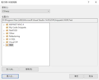 滙入自定義 snappet code 檔案,供編寫代碼時使用