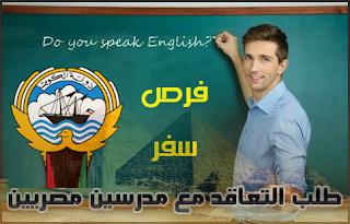 مطلوب مدرسين مصريين للعمل بدولة الكويت 2019