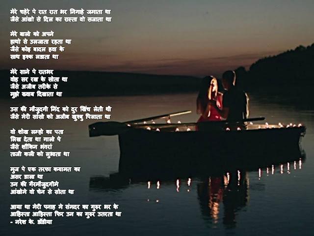 मेरे चहेरे पे रात रात भर निगाहे जमाता था Hindi Kavita By Naresh K. Dodia