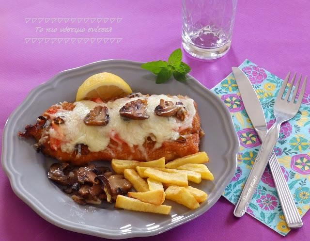 Σνίτσελ  χοιρινό με μοτσαρέλα... ωδή στη νοστιμιά & την απλότητα